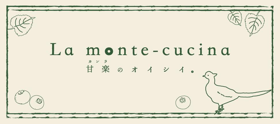 La monte-cucina ラ・モンテクッチーナ|甘楽のオイシイ。